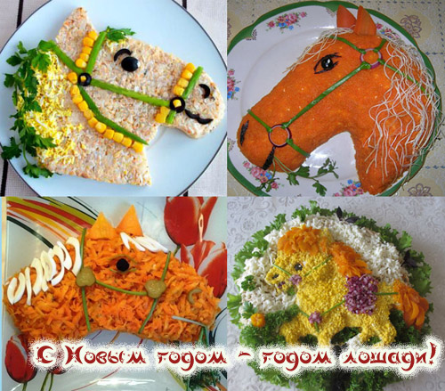 Салат Лошадь. Рецепты на Новый год 2014