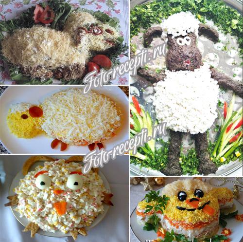 салат барашек 2015 год рецепты с фото